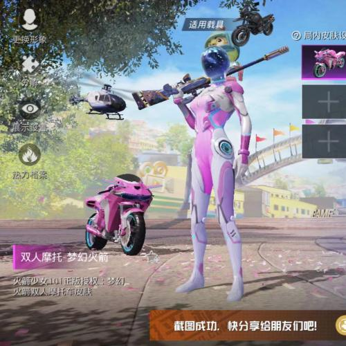 YD-137苹果微信套装:102 枪械:106载具3 3车3粉2枪  套装:星之信仰/华贵君王/梦幻火箭  枪械:M24-星之信仰《4级》SCAR-L-梦幻火箭《4级》载具轿车:特斯拉《水滴蓝》玛莎拉蒂《粉》双人摩托-梦幻火箭